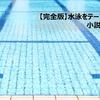 【完全版】水泳をテーマにした小説5選!