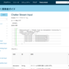SFDC:ChatterストリームとChatter Connect API