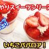 【レシピ】濃厚ふわとろ!イチゴのババロア!