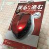 【3ヶ月長期使用レビュー】BUFFALO静音BlueLEDワイヤレスマウス「BSMBW325RD」クリック音、ホイール音、Dpi切替について。
