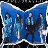 アメフラっシの新曲「BAD GIRL」MV公開