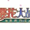 【樱花大战-新的约定】中国で新たなサクラ大戦がスマホアプリで開発中!【サクラ大戦-新しい約束】