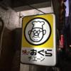 チキン南蛮にタルタルソース、奇跡の神チョイスをした店「味のおぐら」で宮崎の夜を彩る