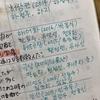 韓国語が上達する手帳2020年度版 こんな風に使いました