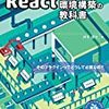 Webフロントエンド開発を解説したReact教科書