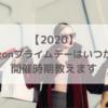 【2020】Amazonプライムデーはいつから?開催時期教えます