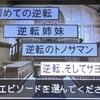 逆転裁判(GBA)その5ぉぉぉっ!