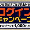 【11月1日から】何と!ログインするだけで必ず現金がもらえるキャンペーン開始!