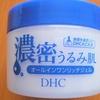 濃密うるみ肌(DHC)オールインワンで肌がヒリヒリ乾燥し大変なことに・・・