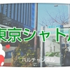 【東京シャトル】東京駅から成田空港までバスで格安で移動する方法!