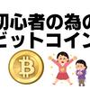 【ビットコイン】まとめ【初心者の為の仮想通貨入門】