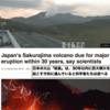 5月12日06時34分に桜島が噴火が発生!桜島では過去に3度の大規模噴火!英国ブリストル大学の科学者は2016年に25年~30年以内に再び大規模噴火の可能性が高いと指摘!!