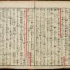 椿説弓張月と琉球國 流虬(りゅうきゅう)は神功皇后の時代に貢物を大和朝廷に献じていた