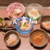 星野リゾート『青森屋』【食事編】