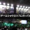東京ゲームショウ2017に行ってきた!【感想&レポート】