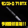 【ツララ×バックラッシュ】プロショップコラボロッド「モンストロ 71 BTX」通販予約受付開始!