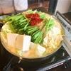 【レシピ】もつ鍋! 博多名物!