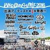 WILD BUNCH FEST 2016 ワイバン今年も開催決定!!出演者発表も!マンウィズもでるぞ!!