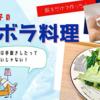 ずぼら料理のお助けおすすめアイテム♡リベラリスタのボール&ざるセットは主婦の味方!!