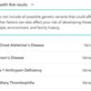 パーキンソン病やアルツハイマー病の危険性について遺伝子検査の結果が出ていた