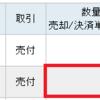 ロボ西、個別株2戦目は微妙に勝利!3戦目はあっという間に決着!