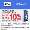 ヤマダ電機、Apple製品をApple Payで購入すると10%還元+最大11,000円割引キャンペーン