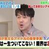 土田晃之が語る「アイドルが生き残る方法」への批判 テレビを絶対視しすぎでは?