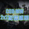 【COD:MW】マルチプレイ映像(配信)の感想!|グラフィック微妙?