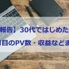 【運営報告】30代ではじめたブログ6ヶ月目のPV数・収益などまとめ