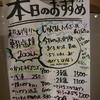 小田保で鰯塩焼き