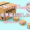 Amazon『出産準備お試しBox』を無料で貰う為の条件とは?|ベビーレジストリ|育児アイテムサンプル詰め合わせ