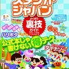 USJ RE-BOOOOOOOORN 開催!! 今回はワンピース ドラゴンボール デスノートと盛りだくさん!!!
