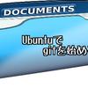 Ubuntuでgitを始める