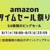 【Amazonタイムセール祭り/8月1日~3日】おすすめの目玉商品・お得なセール内容を徹底紹介します!