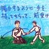 稽古日記~悪い癖 article20