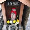 大林寺のお地蔵さん、子育て地蔵(専西寺)