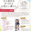 オーガナイズウイークチャリティイベント2019 in 福岡