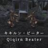 【FF14】 モンスター図鑑 No.082「キキルン・ビーター(Qiqorn Beater)」