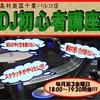 島村楽器千葉店にて毎月DJ初心者講座を開催中!!