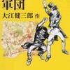 大江健三郎『キルプの軍団』を読んで~もしかしたらとても優しい話なのかもしれない