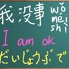 一日ワンフレーズでトリリンガルに/practice1 phrase per day to become a trilingual/每日一句 练就三语名人(16)