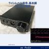 ラインレベル信号検証 基本編:DAC-X6J確認