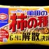 実質値上げか!亀田製菓『比率見直し委員会』※重量比?
