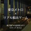 【東京メトロ×リアル脱出ゲーム】地下謎への招待状2017 に行ってきたよ