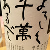 よろしく千萬あるべし(八海醸造 株式会社)