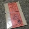 デザインフィル『トラベラーズノート・レギュラーサイズ』革の素材感とシンプルさがたまらん手帳。