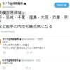 【地震予知】本日4月25日に大規模地震が!?候補は長野・茨城・千葉・福島・大阪・兵庫・京都・関東甲信!地震の規模は震度6以上・Mは6.0~7.2程度!特に茨城のリスクが大で、震災級の被害地震になる可能性も指摘!!