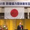高知県防衛協力団体の新年互礼会に出席した