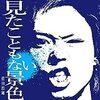菅田将暉 アーティストデビューシングル「見たこともない景色」の予約受付開始 どこで買うのが安いか?