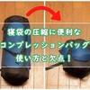 寝袋の圧縮に便利なコンプレッションバッグの種類と使い方と欠点!